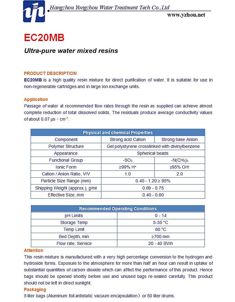 超纯水树脂英文_EC20MB.jpg